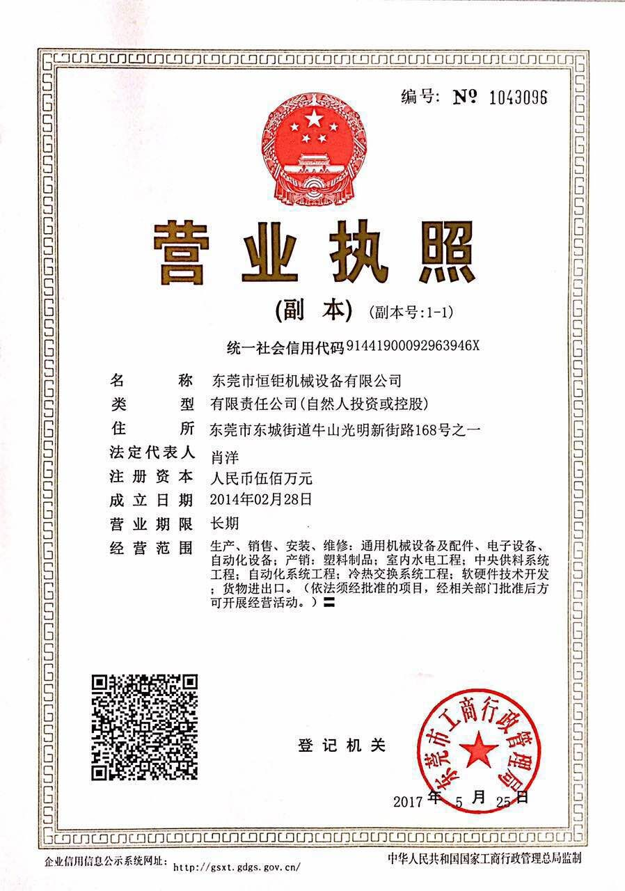 Dehumidifying dryer actual production and sales enterprise certificate, and passed the international ISO: 9001: 2005 enterprise certification